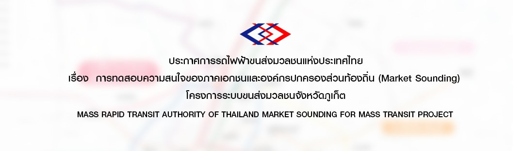MASS RAPID TRANSIT AUTHORITY OF THAILAND MARKET SOUNDING FOR MASS TRANSIT PROJEC