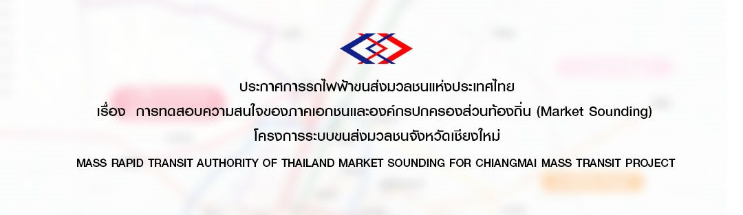 MASS RAPID TRANSIT AUTHORITY OF THAILAND MARKET SOUNDING FOR CHIANGMAI MASS RAPI