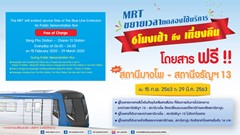 MRTA extends service time of the MRT Blue Line Extension for public demonstratio